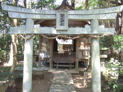 八所宮現人神社