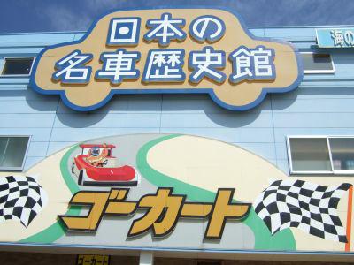 海ノ中道ゴーカート看板