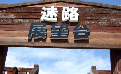 海ノ中道展望台
