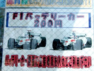 海ノ中道FIバッテリーカー