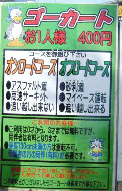 海ノ中道ゴーカート料金表