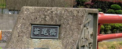 なる淵萩尾橋_400