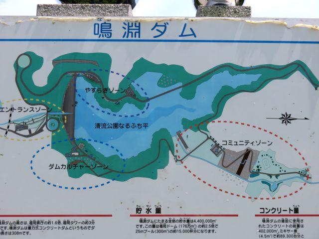 なる淵ダムマップ_640