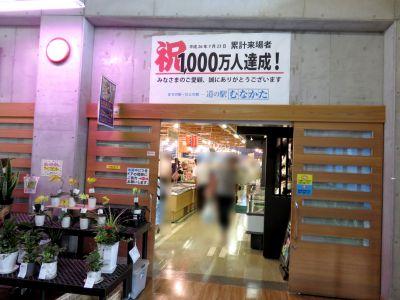 道の駅店内入り口_400