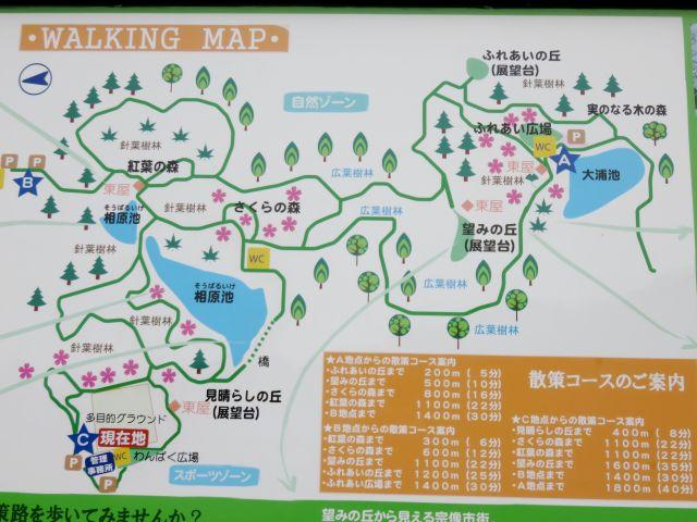 ふれあいの森ウォーキングマップ_640