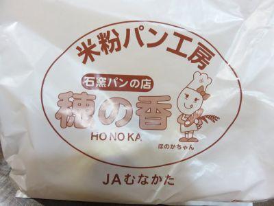 穂の香紙袋_400