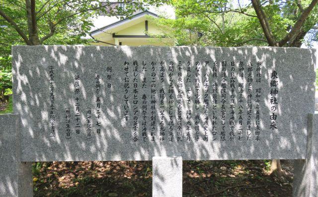東郷神社由来_640