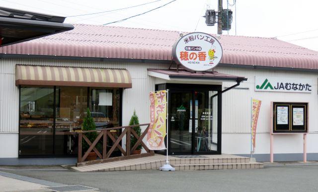 穂の香外観_640
