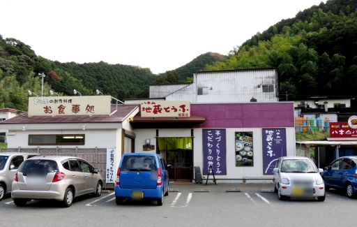 地蔵豆腐_512