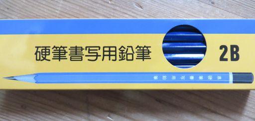 福岡県硬筆用鉛筆箱_512