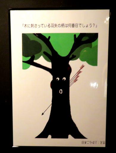 トリックアート矢_512