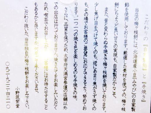 大宰府筑紫堂品書き_512