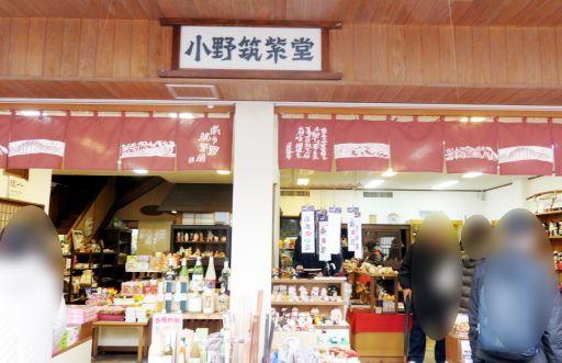 大宰府筑紫堂土産売り場_512