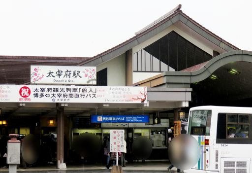 太宰府駅_512