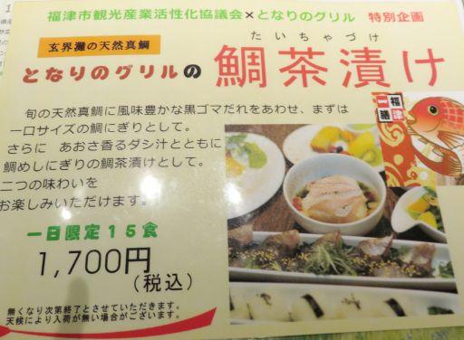 隣のグリル鯛茶漬け_512