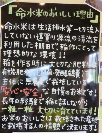 小次郎の里米宣伝_512