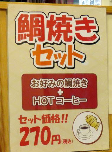 吉塚たい焼きセット_512