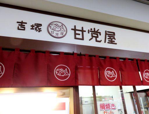 吉塚甘党屋_512