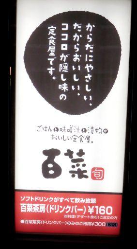 吉塚百菜_512