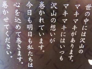 マキマキ屋文章_512