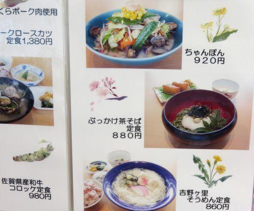吉野ケ里メニュー1_512