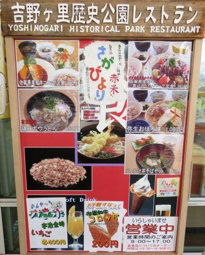 吉野ケ里レストラン_512