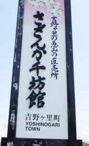 吉野ケ里道の駅看板_512