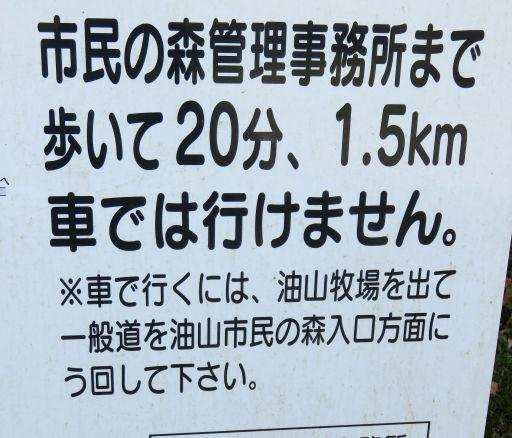 油山連絡通路_512