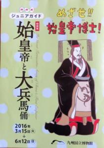 九国博ガイド_512