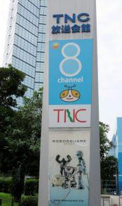 TNC会館_512