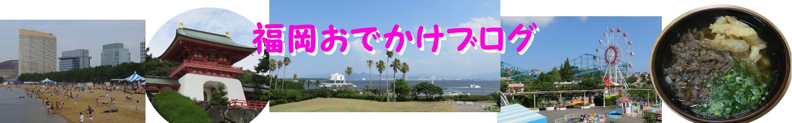 福岡おでかけブログ | 子連れで楽しめるおすすめスポットなどを紹介しています